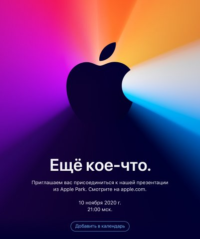 Apple has announced another presentation